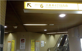 日比谷線六本木駅6番出口をでます。